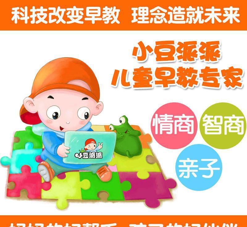 3-6岁幼儿社会情绪能力发展课程(情商训练)