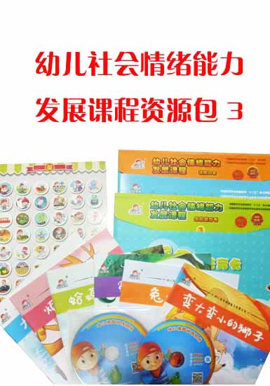 幼儿情商课程资源包3