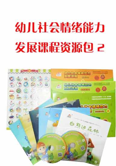 幼儿情商课程资源包2
